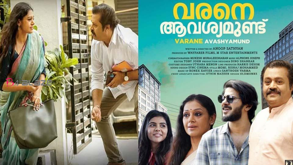 Varane Avashyamund Box Office Collection Report