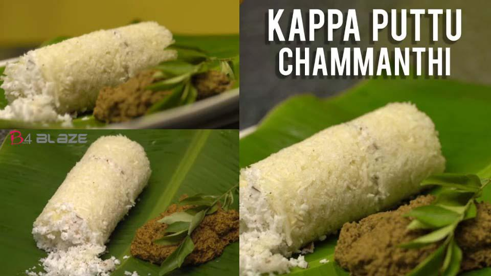 Kappa Puttu Chammanthi Making Recipe Video
