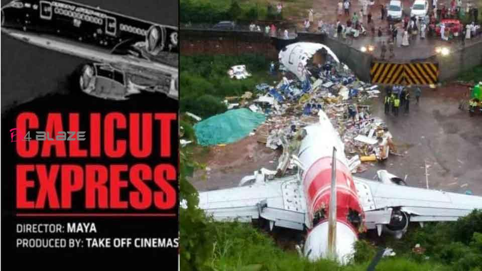 Karipur plane crash becomes a movie; 'Calicut Express' is getting ready
