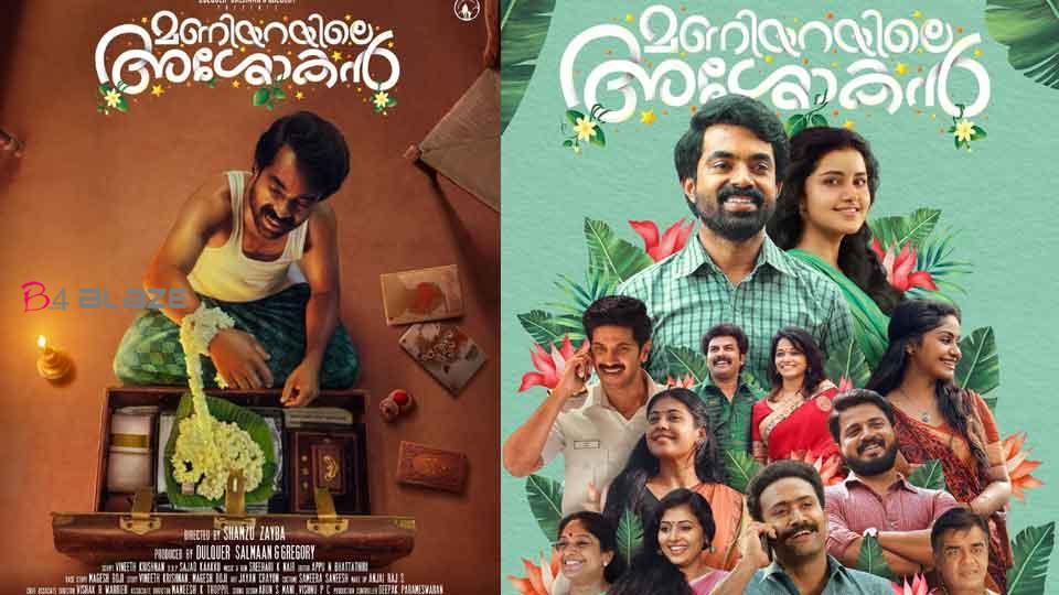 Maniyarayile Ashokan movie review and rating