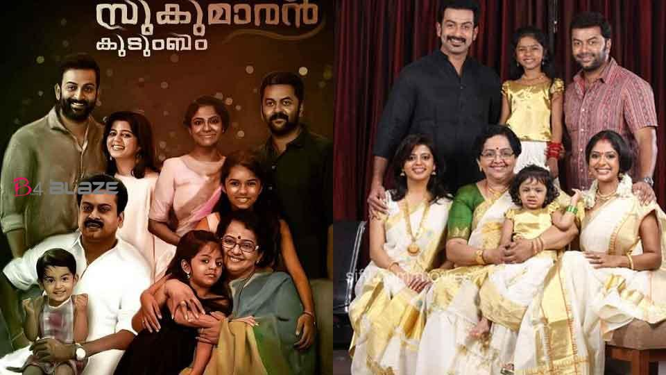 Prithviraj-Family-Photo