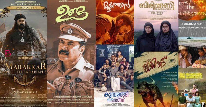state-film-awards-2020-list