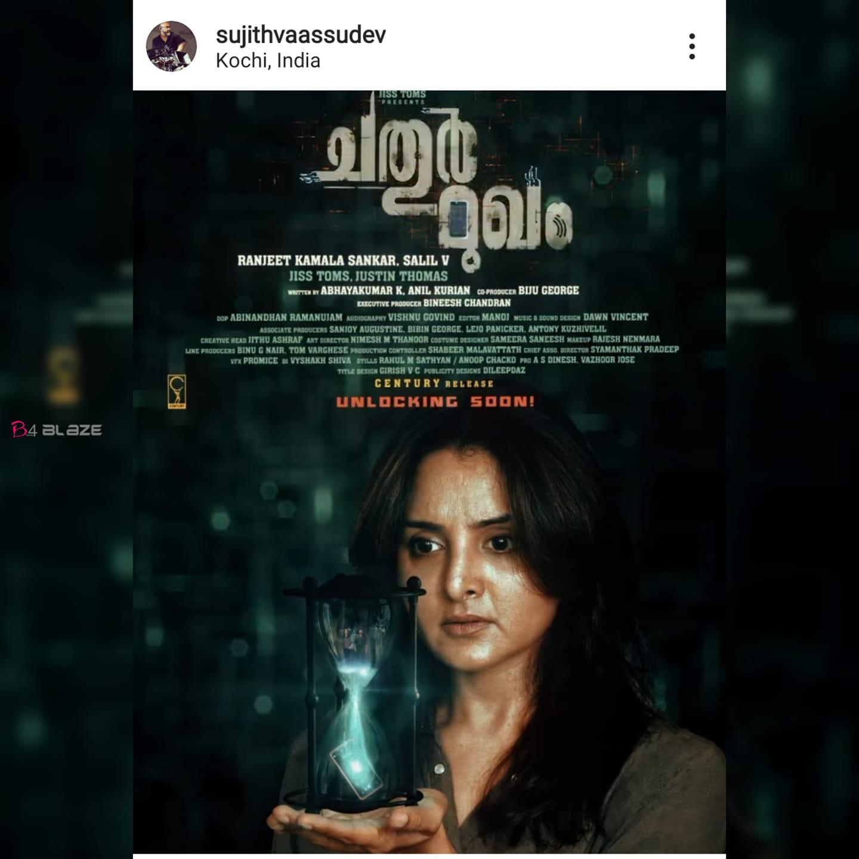 Chathur Mukham Review